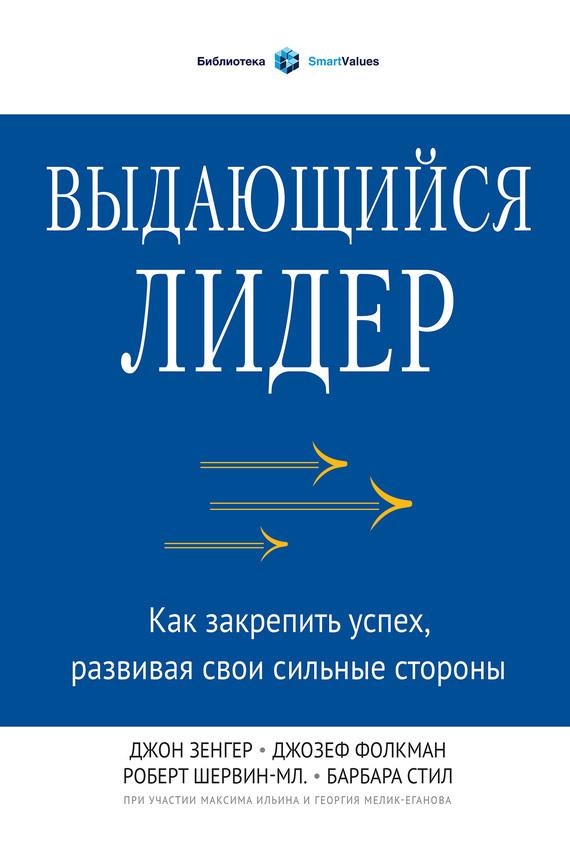 Обложка книги Выдающийся лидер. Как закрепить успех, развивая свои сильные стороны