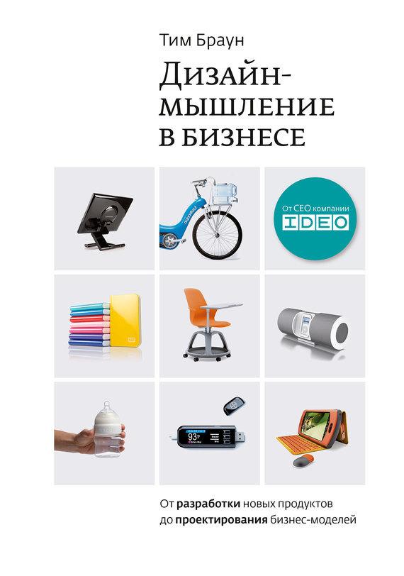 Обложка книги Дизайн-мышление в бизнесе: от разработки новых продуктов до проектирования бизнес-моделей