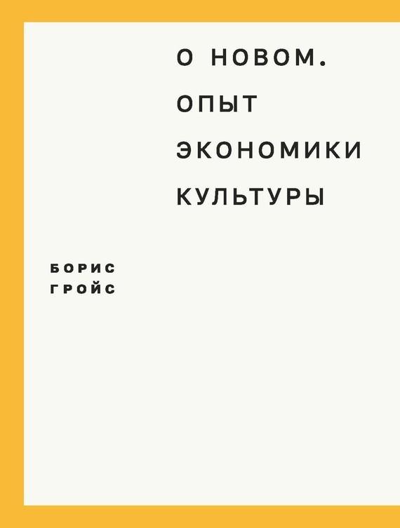 Обложка книги О новом. Опыт экономики культуры