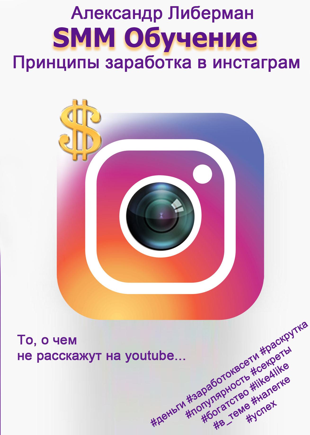 Обложка книги SMM Обучение. Принципы заработка в Instagram