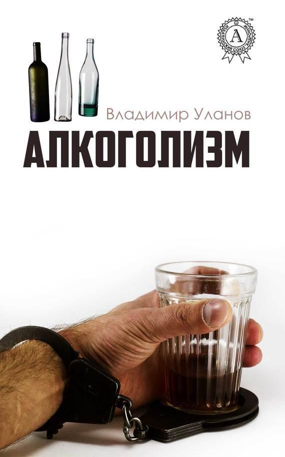 Владимир Уланов «Алкоголизм»