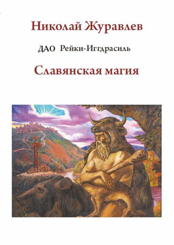 Николай Журавлев «Дао Рейки-Иггдрасиль. Блок «Славянская магия»»