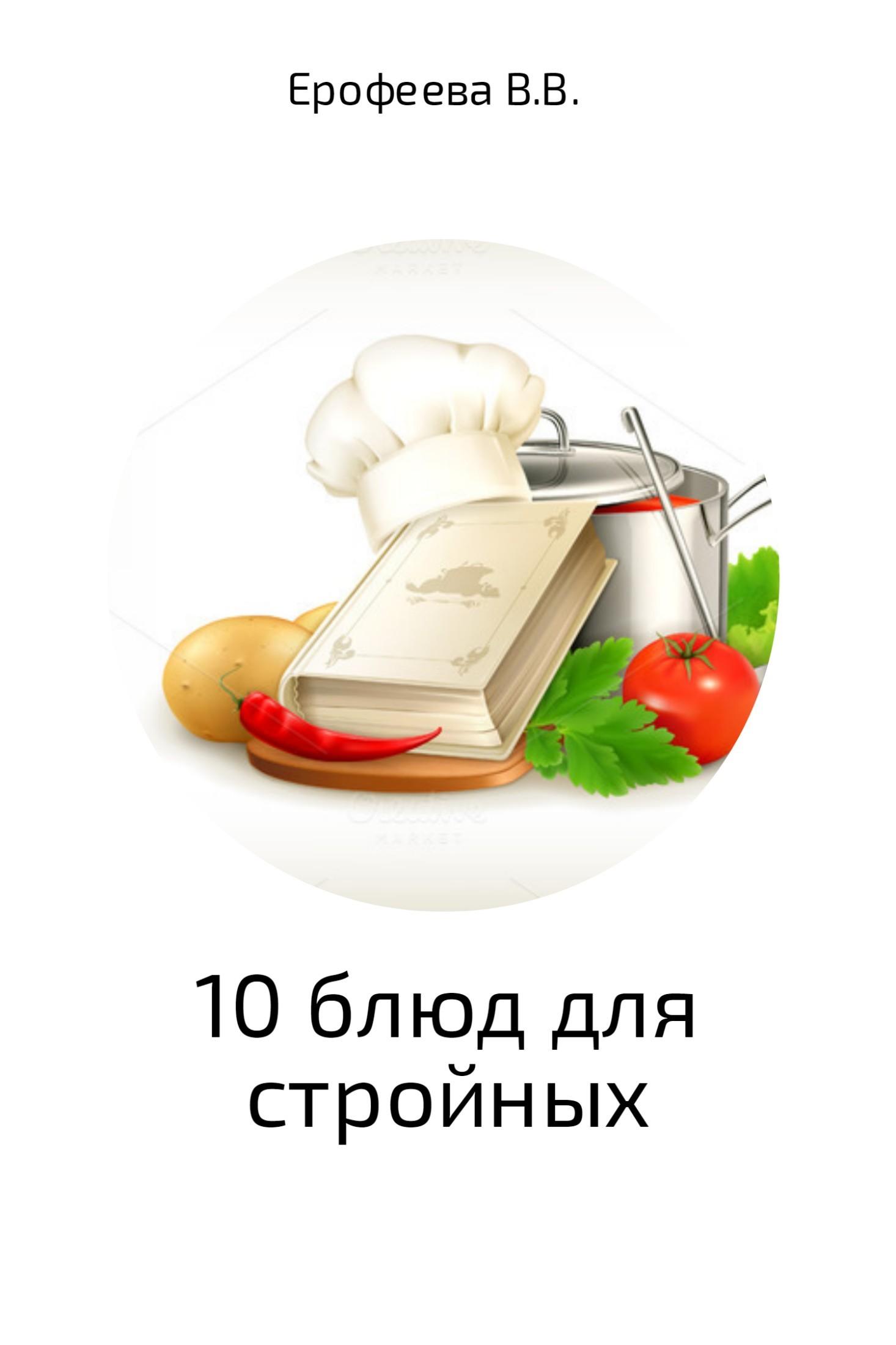 Валентина Ерофеева «10 блюд для стройных»