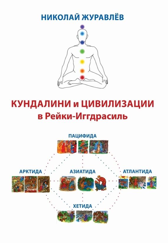Николай Журавлев «Дао Рейки-Иггдрасиль. Блоки «Кундалини» и «Цивилизации»»