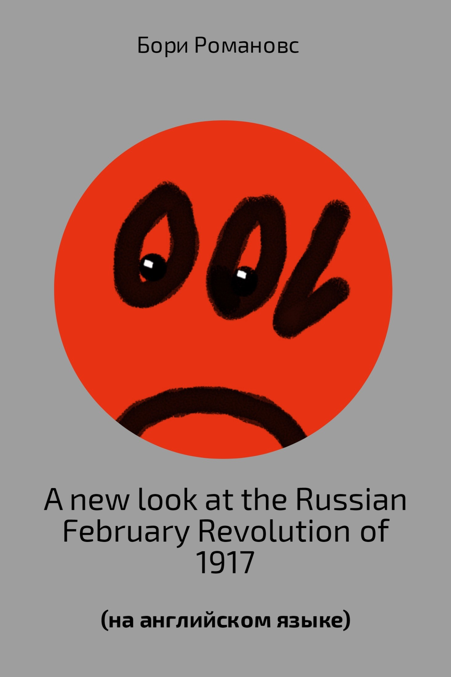 A new look at the Russian February Revolution of 1917 – Борис Романов