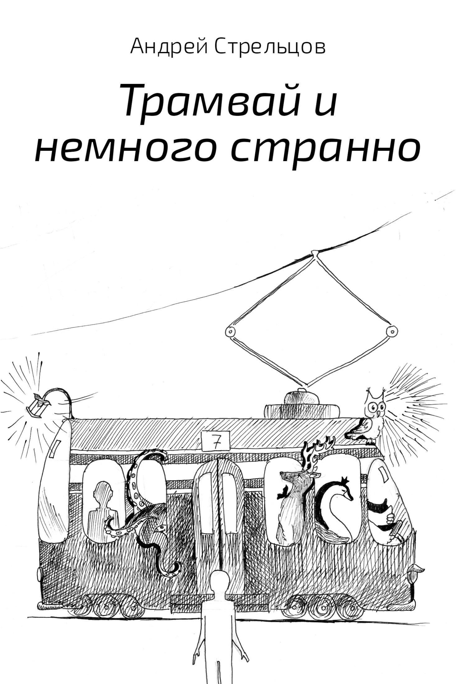 Андрей Стрельцов «Трамвай и немного странно»