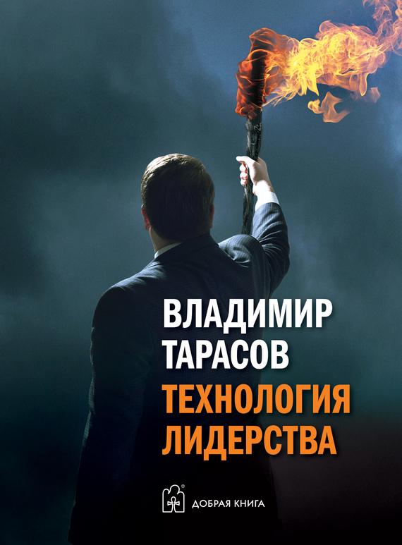 Обложка книги. Автор - Владимир Тарасов