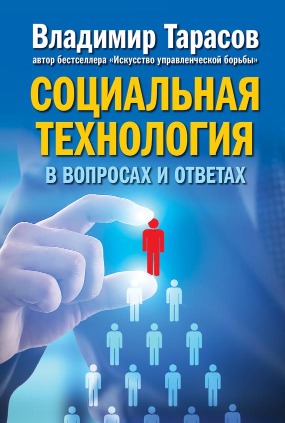 Обложка книги Социальная технология в вопросах и ответах