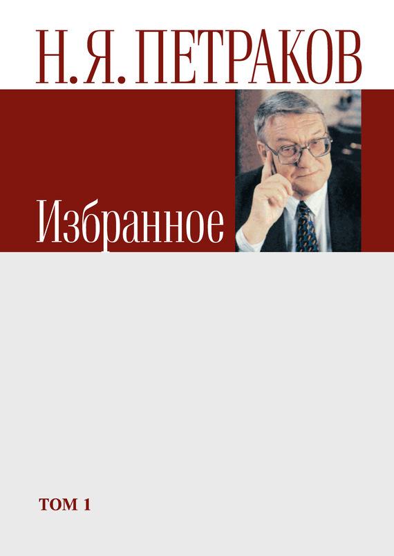 фото обложки издания Избранное. Том 1