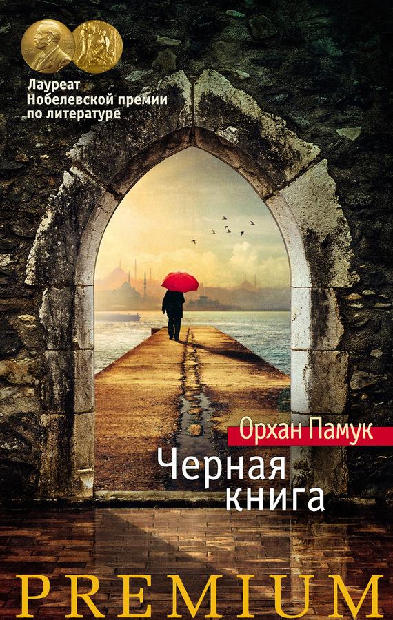 Орхан Памук «Черная книга»