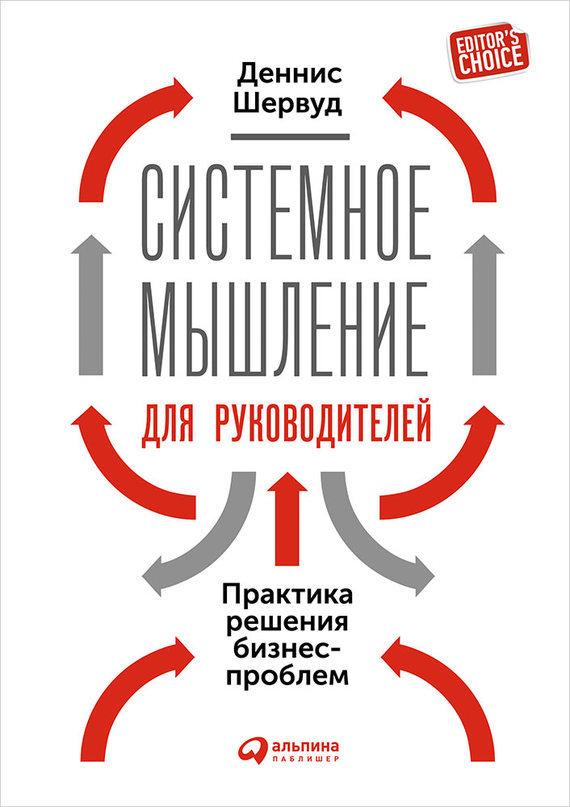 фото обложки издания Системное мышление для руководителей: Практика решения бизнес-проблем