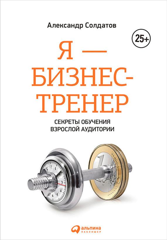 Обложка книги Я – бизнес-тренер: Секреты обучения взрослой аудитории