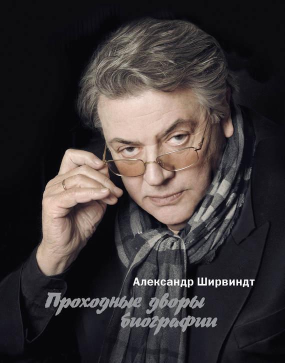Проходные дворы биографии - Александр Ширвиндт