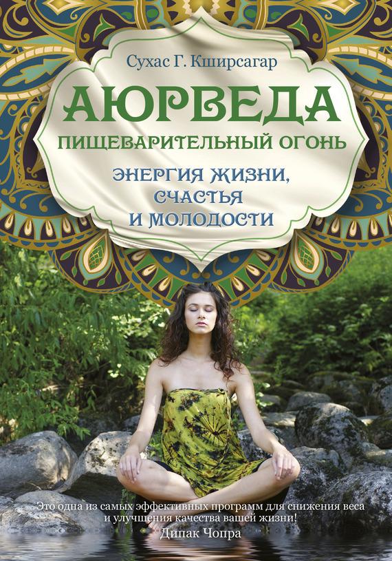 Сухас Кширсагар «Аюрведа. Пищеварительный огонь – энергия жизни, счастья и молодости»