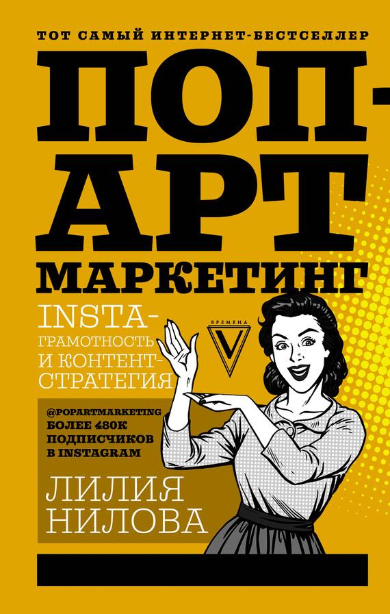 Обложка книги Поп-арт маркетинг: Insta-грамотность и контент-стратегия