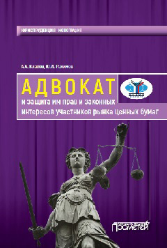 фото обложки издания Адвокат и защита им прав и законных интересов участников рынка ценных бумаг. Монография