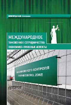 фото обложки издания Международное таможенное сотрудничество. Экономико-правовые аспекты. Коллективная монография