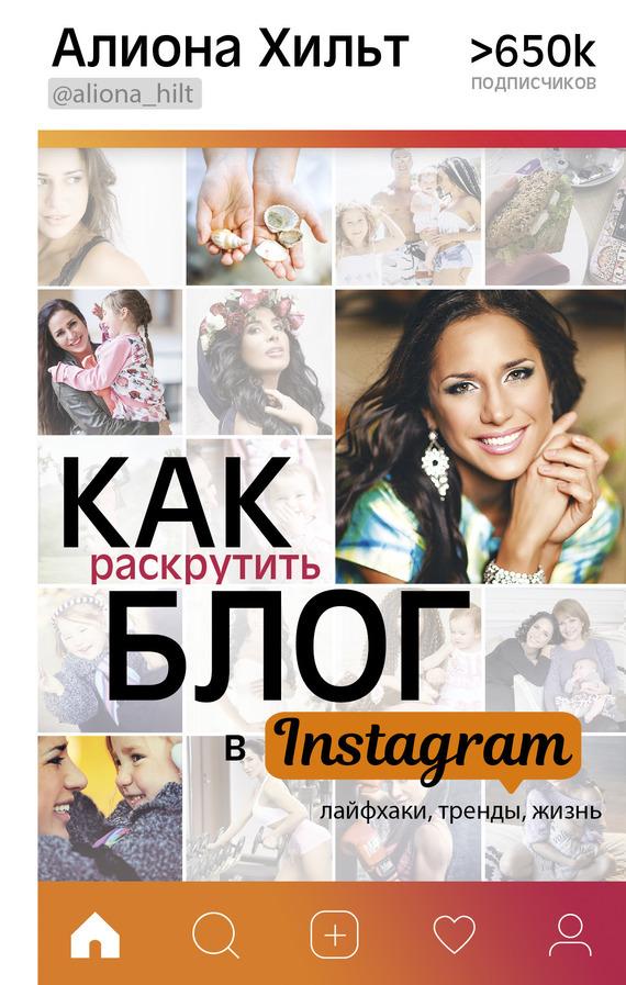 фото обложки издания Как раскрутить блог в Instagram: лайфхаки, тренды, жизнь