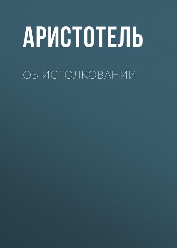 Аристотель «Об истолковании»