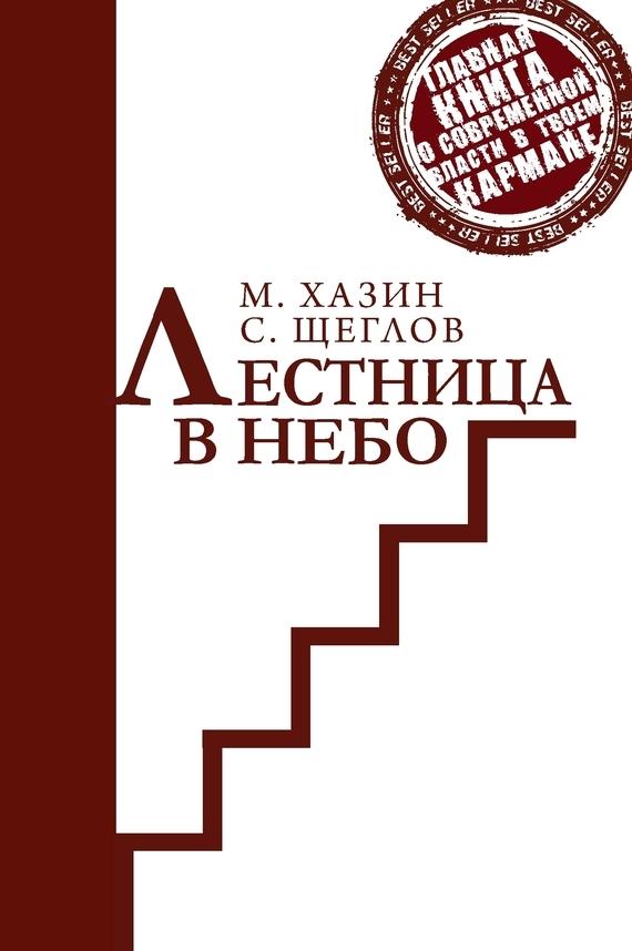Обложка книги Лестница в небо. Краткая версия