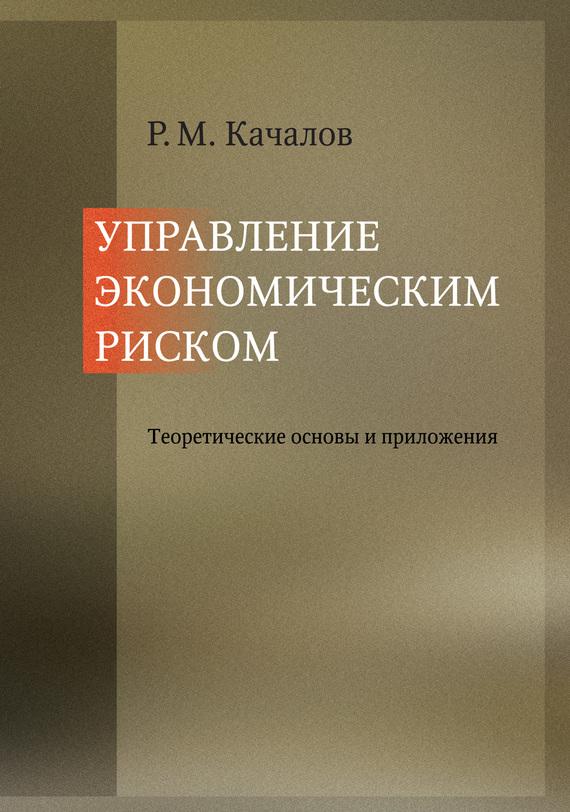 Обложка книги Управление экономическим риском. Теоретические основы и приложения