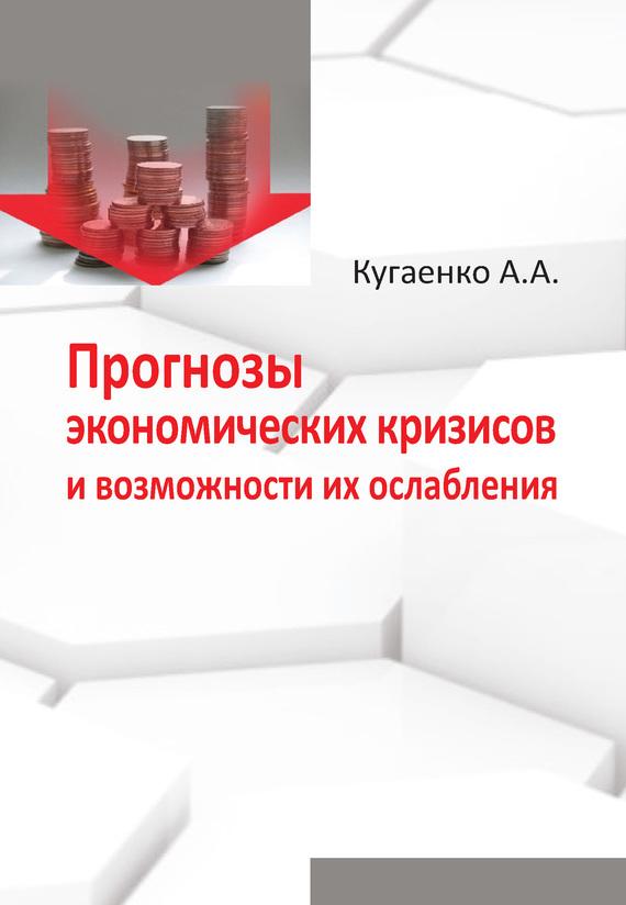 фото обложки издания Прогнозы экономических кризисов и возможности их ослабления