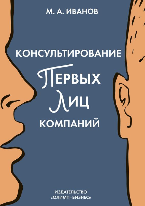 Обложка книги Консультирование первых лиц компаний. Клиентцентрированный подход