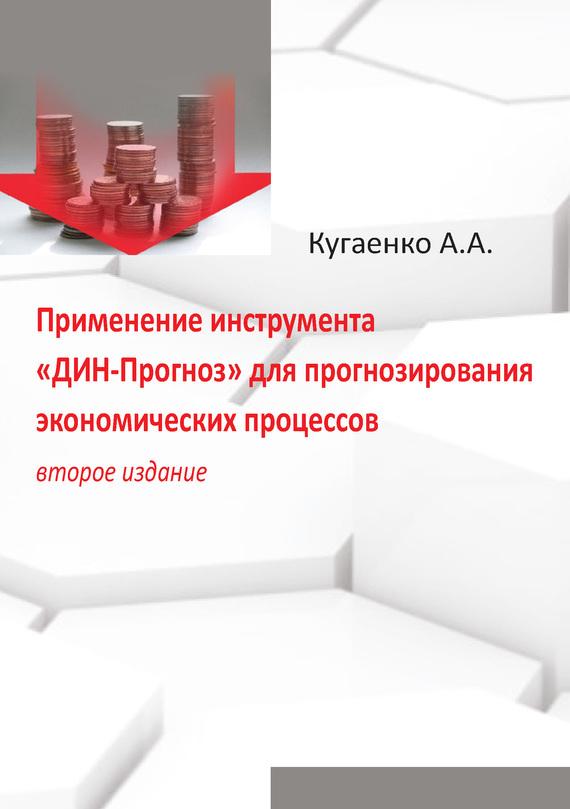 фото обложки издания Применение инструмента «ДИН-Прогноз» для прогнозирования экономических процессов