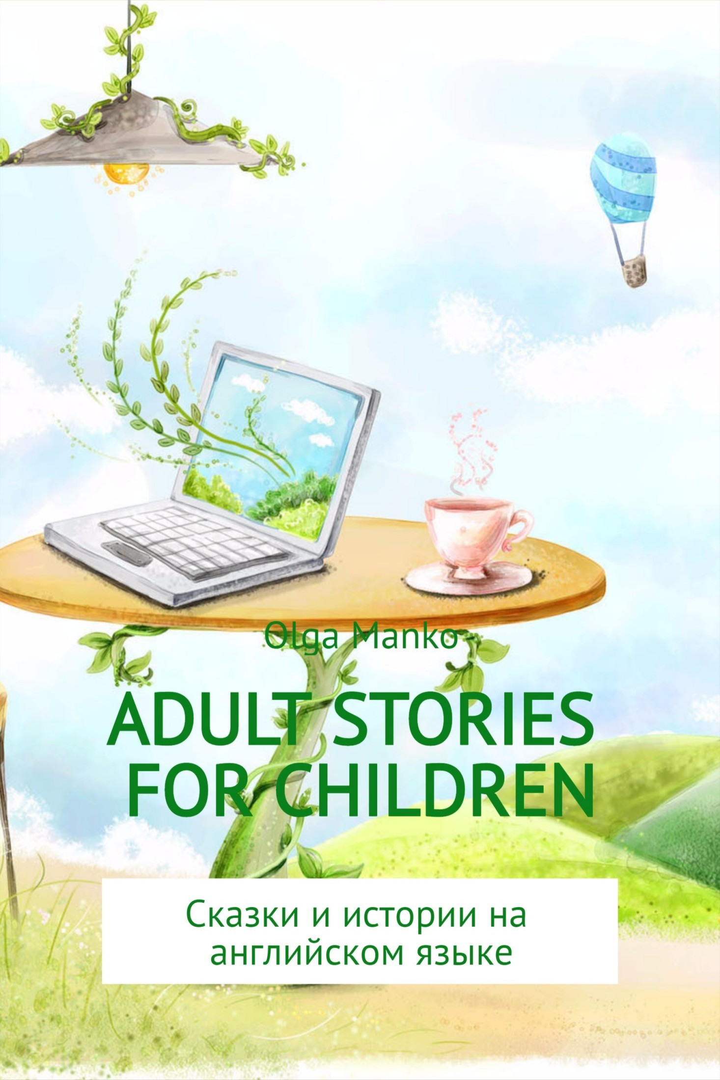 Adult stories for children – Ольга Манько