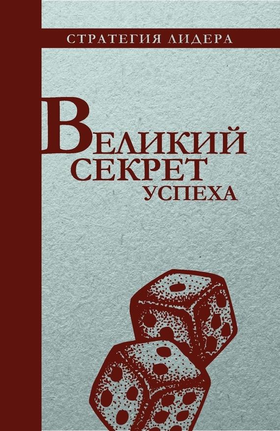 Обложка книги. Автор - С. Макаренков