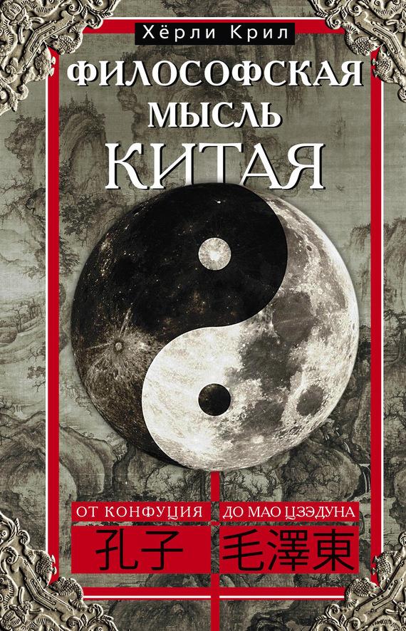 Хёрли Крил «Философская мысль Китая. От Конфуция до Мао Цзэдуна»