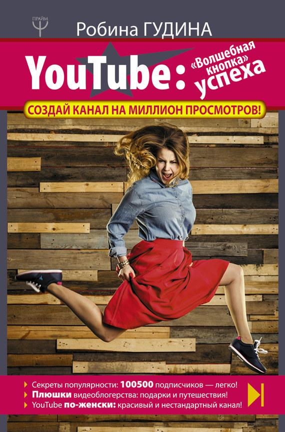 Обложка книги YouTube. «Волшебная кнопка» успеха. Создай канал на миллион просмотров!
