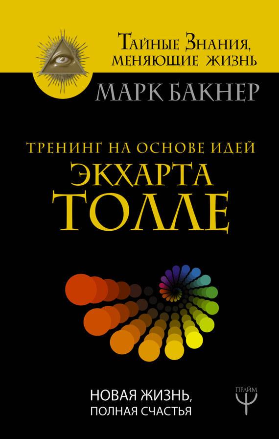 Марк Бакнер «Тренинг на основе идей Экхарта Толле. Новая жизнь, полная счастья»