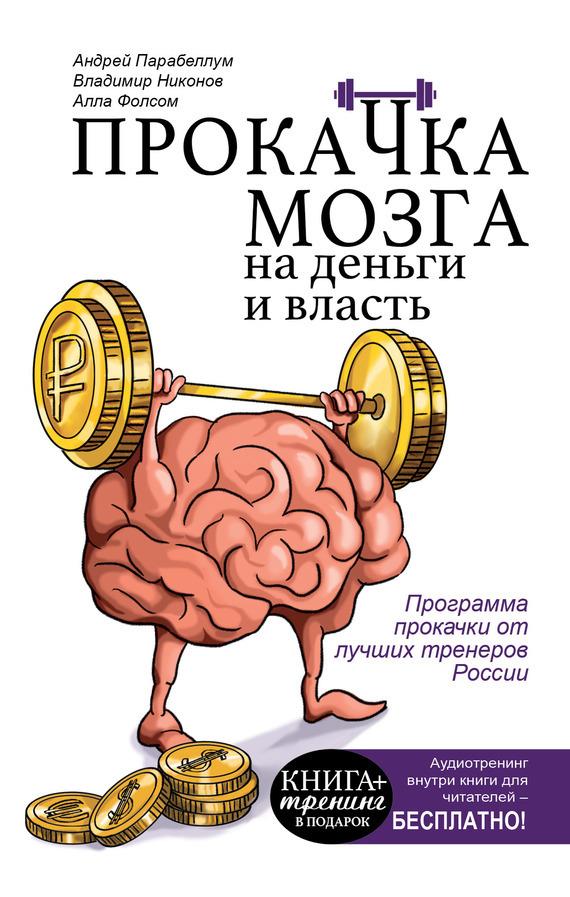 Обложка книги Прокачка мозга на деньги и власть