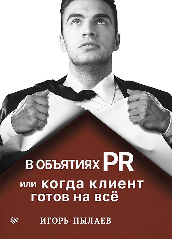 Обложка книги В объятиях PR, или Когда клиент готов на всё