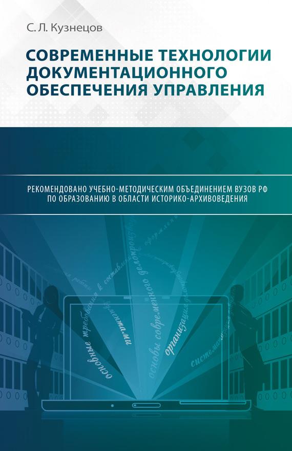 Обложка книги Современные технологии документационного обеспечения управления