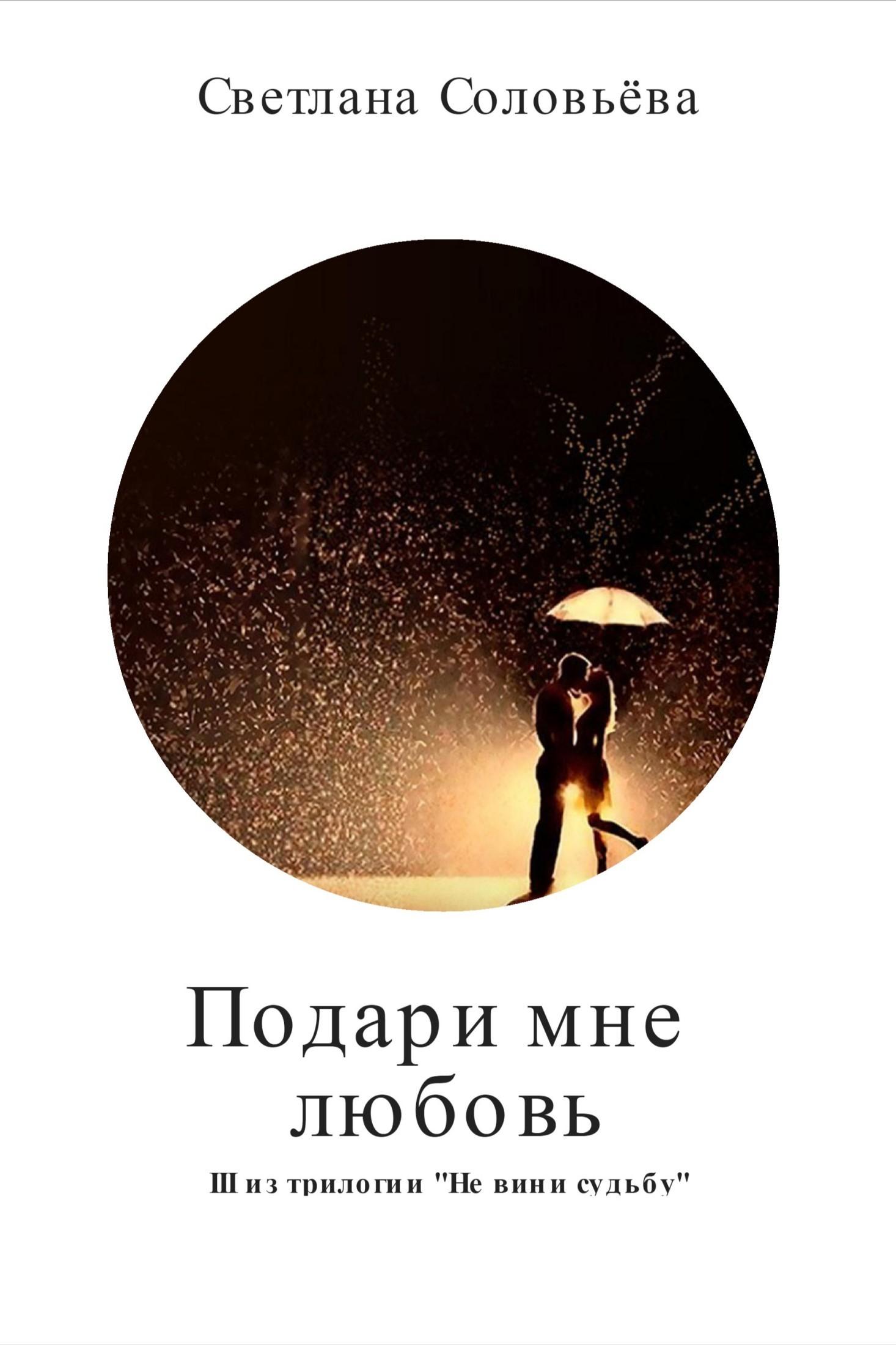 Светлана Соловьёва «Подари любовь»