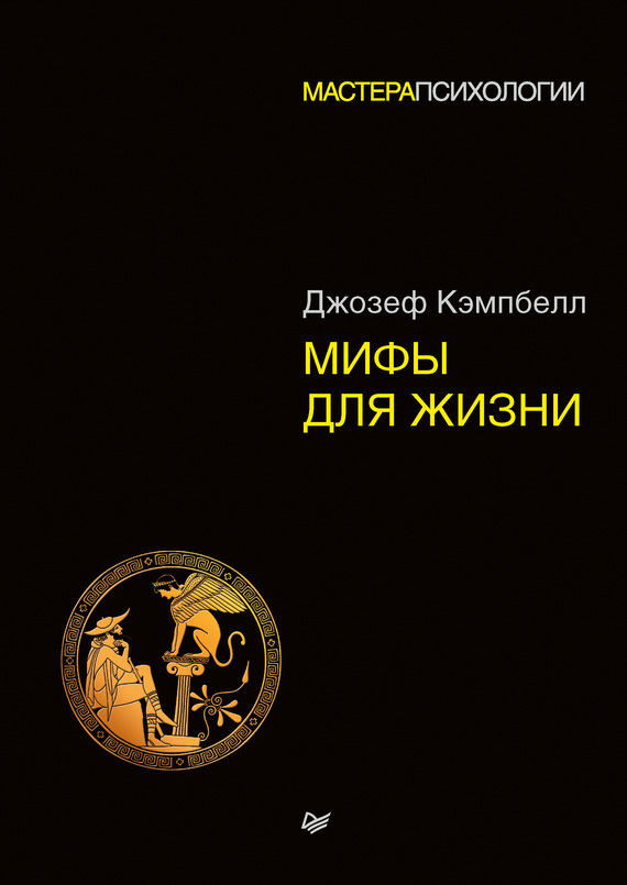 Джозеф Кэмпбелл «Мифы для жизни»