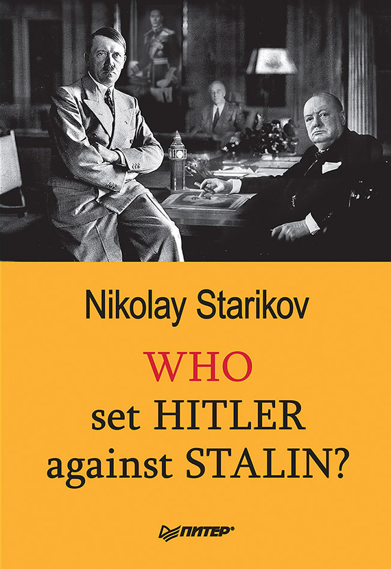 Who set Hitler against Stalin? – Николай Стариков