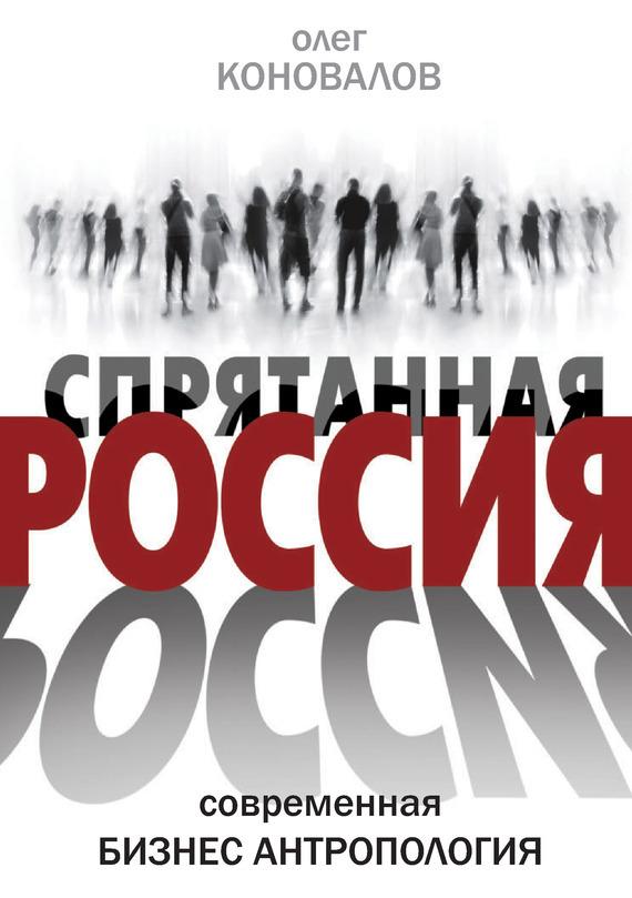 Обложка книги. Автор - Олег Коновалов