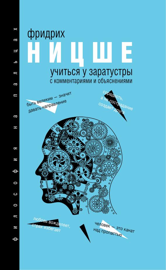Фридрих Ницше «Учиться у Заратустры (сборник)»