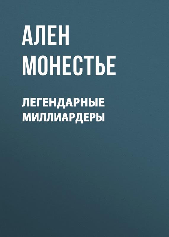 Обложка книги. Автор - Ален Монестье