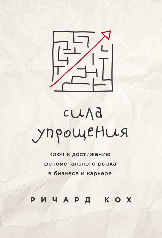 Обложка книги. Автор - Ричард Кох