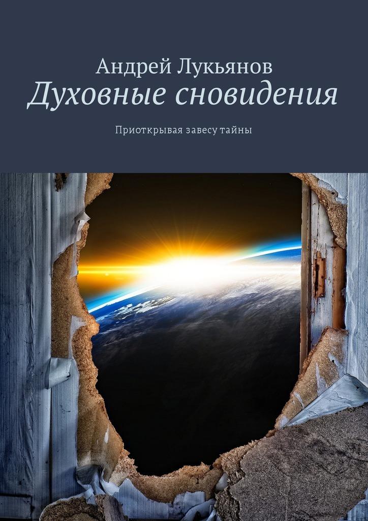 Андрей Лукьянов «Духовные сновидения. Приоткрывая завесу тайны»