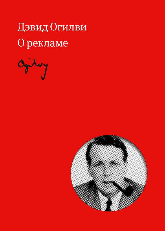Обложка книги Огилви о рекламе