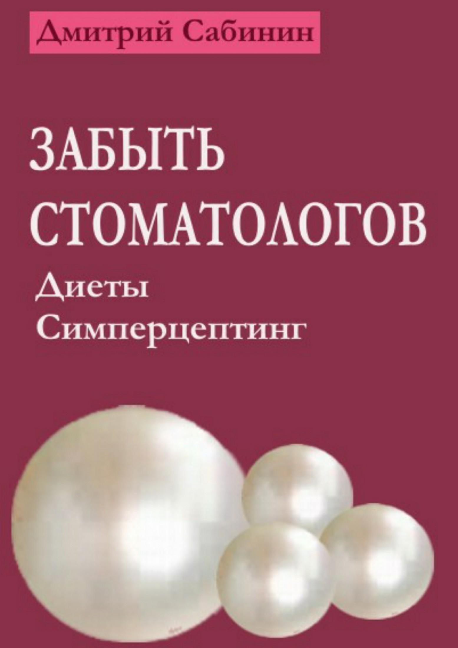 Дмитрий Сабинин «Забыть стоматологов. Диеты. Симперцептинг»