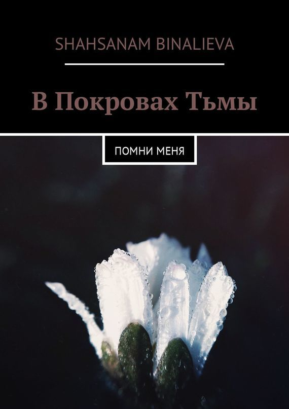 В Покровах Тьмы. Помни меня – Shahsanam Binalieva