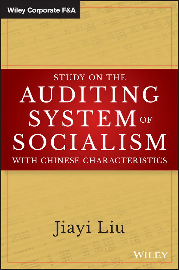 Обложка книги Study on the Auditing System of Socialism with Chinese Characteristics