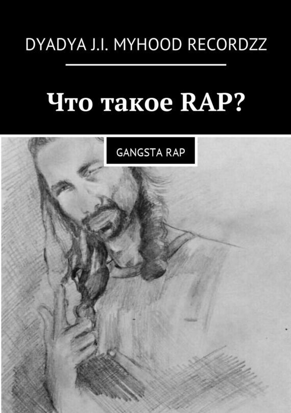 Что такое RAP? Gangsta rap –  Dyadya J.I. MyHooD Recordzz