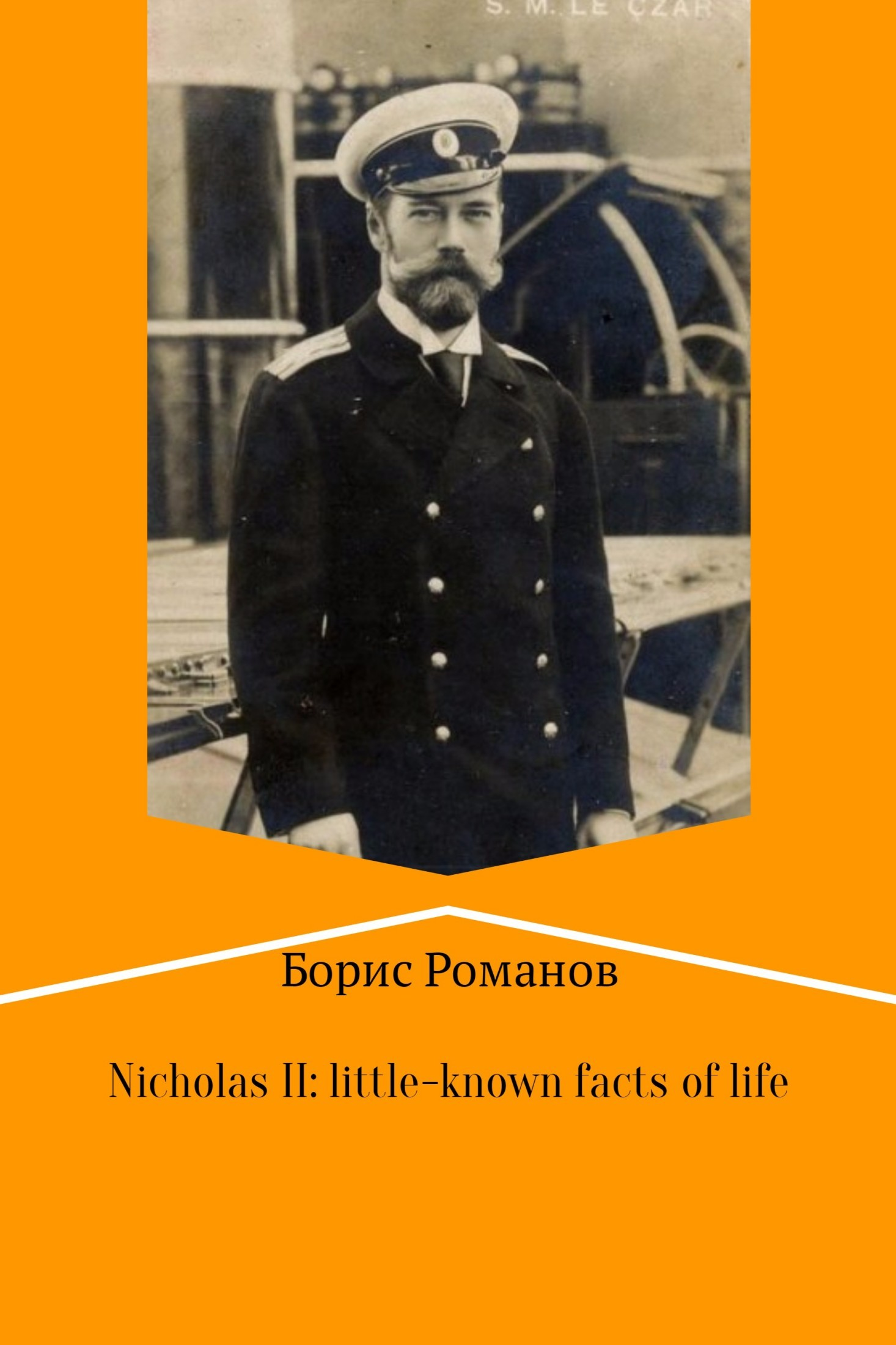 Nicholas II of Russia: little-known facts of life – Борис Романов